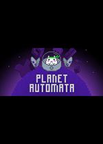 行星自动机