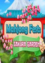 麻�⒐�:�鸦�@(Mahjong Fest: Sakura Garden)PC硬�P版
