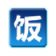 淘客饭(淘客自动发单软件)