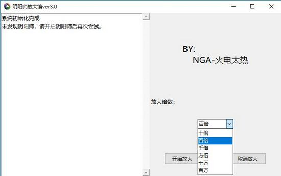阴阳师放大器软件截图1