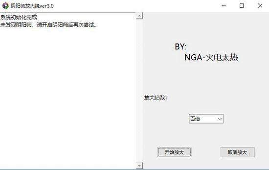 阴阳师放大器软件截图0