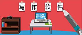 写作软件有哪些