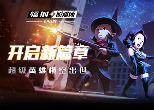 """《辐射:避难所Online》宣传片""""虎不理漫画""""今日曝光"""