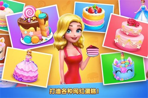 彩虹梦幻蛋糕店截图0