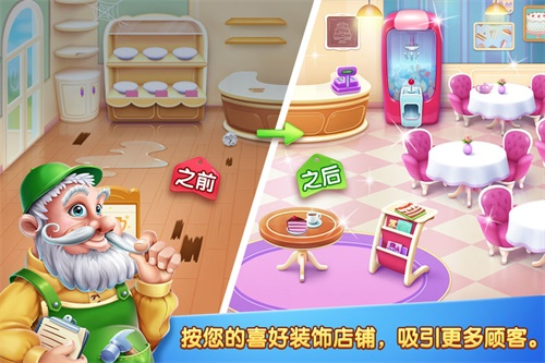 彩虹梦幻蛋糕店截图2