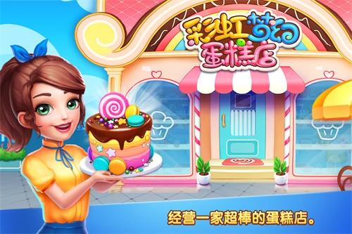 彩虹梦幻蛋糕店截图3