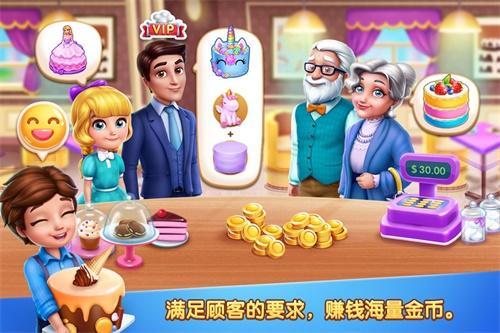 彩虹梦幻蛋糕店截图4