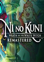 二之国:白色圣灰的女王(Ni no Kuni Wrath of the White Witch Remastered)PC版