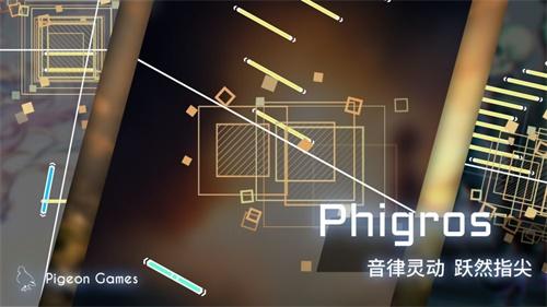 Phigros截图3