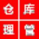 工程材料仓库管理系统