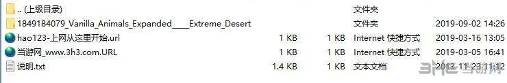 边缘世界新的沙漠动物MOD截图1