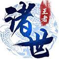 诸世王者 安卓版3.0.3