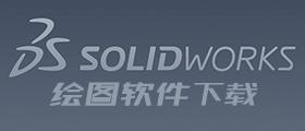 SolidWorks下载