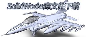 SolidWorks库文件
