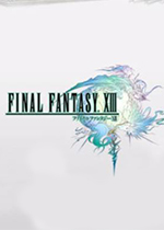 最�K幻想13(Final Fantasy XIII)PC中文破解版
