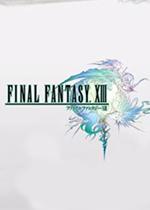 最终幻想13(Final Fantasy XIII)PC中文破解版