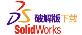SolidWorks破解版下载