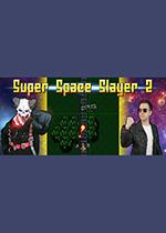 超级太空杀手2(Super Space Slayer 2)PC破解版