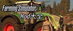模拟农场17mod大全