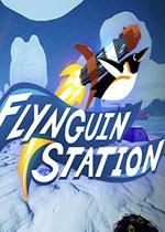 飞行企鹅站(Flynguin Station)PC破解版