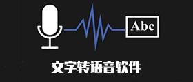文字转语音软件