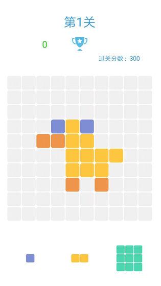 1010方块含关卡截图0