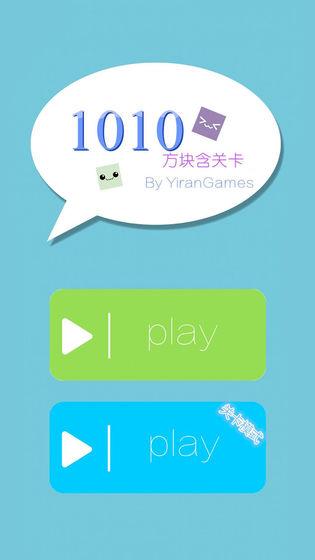 1010方块含关卡截图4