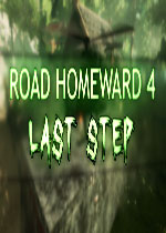 归途4:最后一步(ROAD HOMEWARD 4: last step)PC破解版