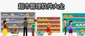 超市管理�件大全