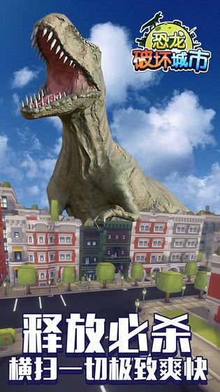 恐龙破坏城市截图0