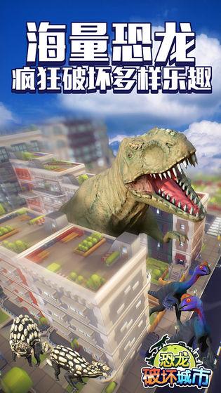 恐龙破坏城市截图1
