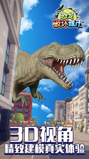 恐龙破坏城市截图3