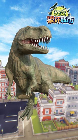 恐龙破坏城市截图4
