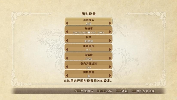 二之国:白色圣灰的女王重制版轩辕汉化补丁截图2