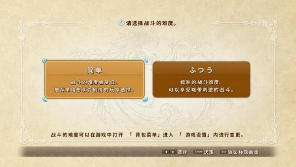 二之国:白色圣灰的女王重制版轩辕汉化补丁截图3