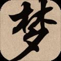 梦幻武林mud安卓版1.0