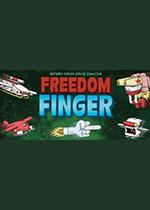 自由的中指(Freedom Finger)PC汉化版