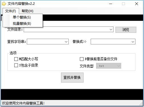海鸥文件内容替换软件