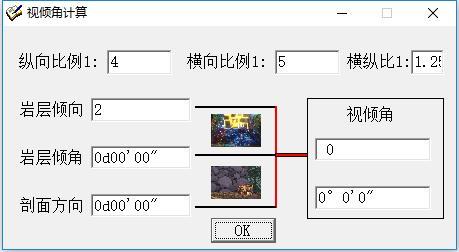 视倾角计算软件