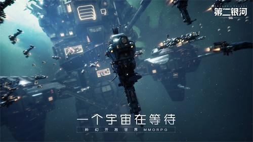 第二银河中文版截图2