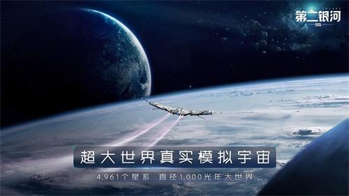 第二银河中文版截图3