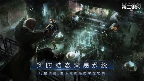 第二银河中文版截图0