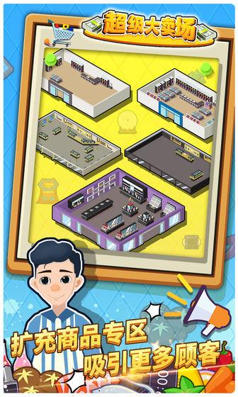 超级大卖场游戏截图3
