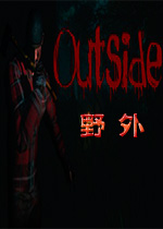 野外(Outside)PC免费版