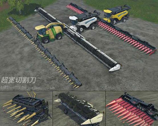 模拟农场15收割机和切割刀mod截图1
