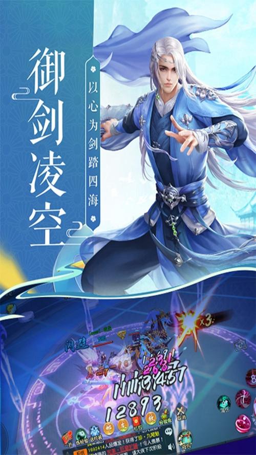 蜀山神话截图1