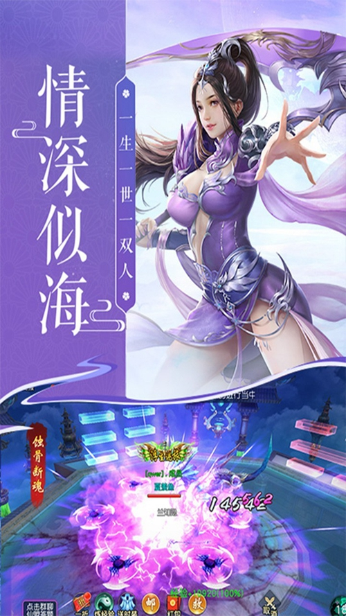 蜀山神话截图2