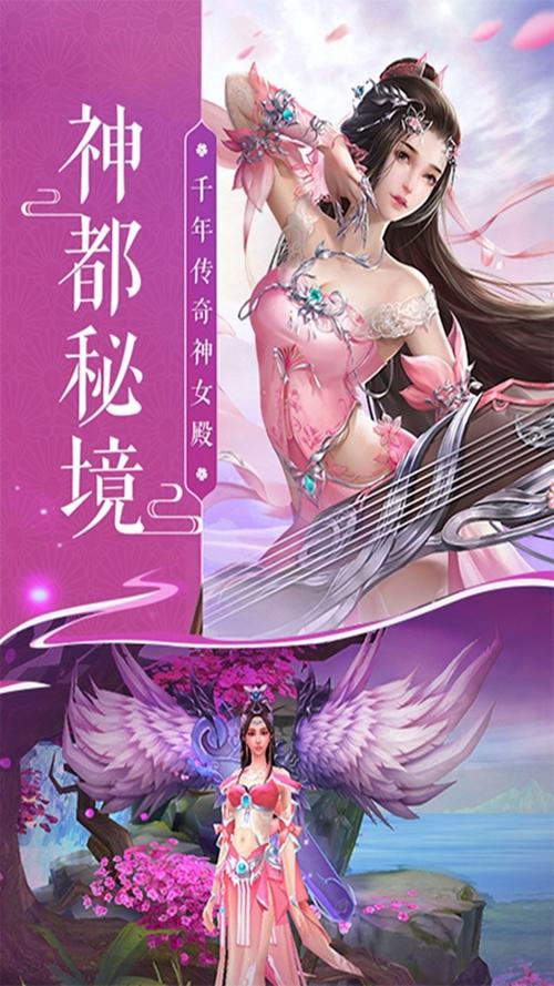 蜀山神话截图3