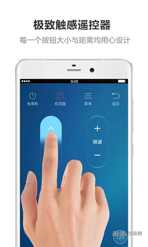 遥控专家酷控app截图3