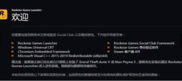 R星游戏平台截图2